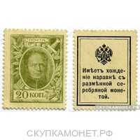 20 копеек 1915, фото 1