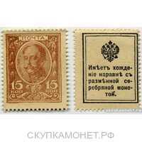 15 копеек 1915, фото 1
