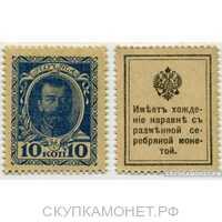 10 копеек 1915, фото 1