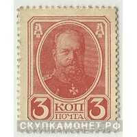 3 копейки 1915, фото 1