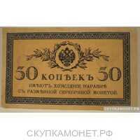 50 копеек 1915, фото 1
