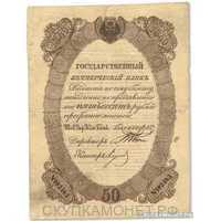 50 рублей серебром 1840-1841, фото 1