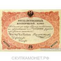 10 рублей серебром 1840-1841, фото 1