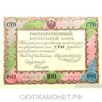 100 рублей серебром 1840-1841, фото 1