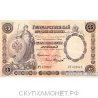 25 рублей Э. Д. Плеске, фото 1