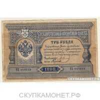 3 рубля Э. Д. Плеске, фото 1