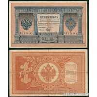 1 рубль Э. Д. Плеске, фото 1