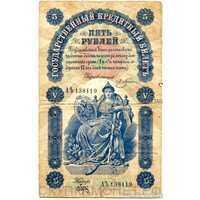 5 рублей Э. Д. Плеске, фото 1