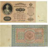 100 рублей С. И. Тимашев, фото 1