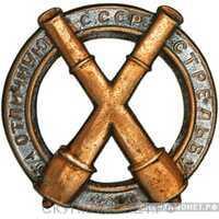 Знак «За отличную стрельбу» Для артиллеристов, фото 1