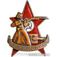 Знак «За отличную стрельбу», фото 1