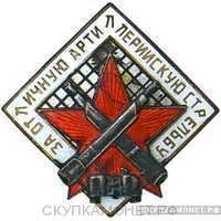 Знак «За отличную артиллерийскую стрельбу», фото 1