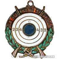 Типовой призовой жетон «За отличную стрельбу», знаки добровольных обществ и общественных организаций, фото 1