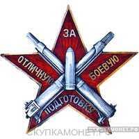 Знак «За отличную боевую подготовку», фото 1