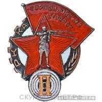 Знак«Ворошиловский стрелок РККА» 2 ступени, фото 1