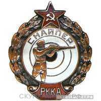 Знак «Снайпер РККА», фото 1