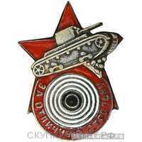 Знак «За отличную стрельбу из танкового оружия», фото 1