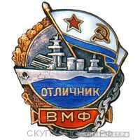 Знак «Отличник ВМФ», фото 1
