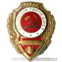 Знак «Отличный торпедист», фото 1
