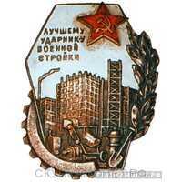 Знак «Лучшему ударнику военной стройки», фото 1