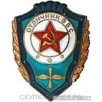 Знак «Отличник Военно-Воздушных Сил», фото 1