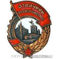 Знак «Отличник Военпромстроя», фото 1