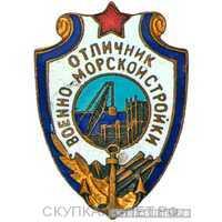 Знак «Отличник военно-морской стройки», фото 1