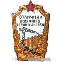 Знак «Отличник военного строительства», фото 1