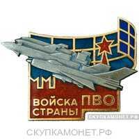 Знак «Войска ПВО страны», фото 1