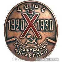 Знак «X лет Армянской дивизии», фото 1