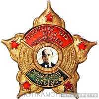 Знак «Помни завет Ильича», фото 1