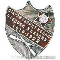 Знак «Старому бойцу ко дню 4й годовщины 3 КазДив», фото 1