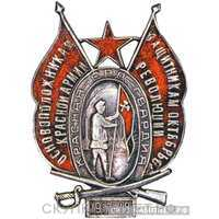 Знак «Основоположникам Красной Армии - защитникам Октябрьской революции», фото 1
