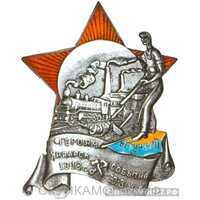 Знак «Героям январских событий 1918 года на Юго-Западной железной дороге», фото 1