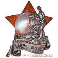 Знак «Героям январских событий 1918 года на заводе `Большевик`», фото 1