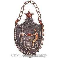 Знак «XII лет освобожденного Урала от Колчака», фото 1