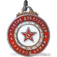 Памятный жетон «V-летие Красной Армии», фото 1