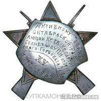 Знак «Активному бойцу Октябрьской революции», фото 1