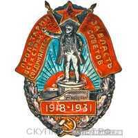 Знак «Пролетарии всех стран, соединяйтесь. За власть Советов», фото 1