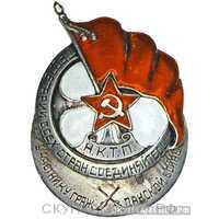 Знак «Участнику Гражданской войны», фото 1