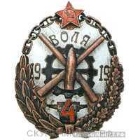 Памятный знак «Бронепоезд №4 `Воля`», фото 1