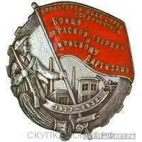 Знак «Бойцу Красной гвардии и Красному партизану от Ленсовета», фото 1