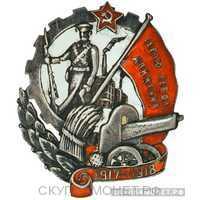 Знак «Герою революционного движения», фото 1