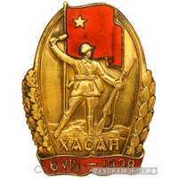 Знак «Участник хасанских боев», фото 1