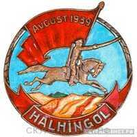 Знак «HALHINGOL», August 1939, фото 1