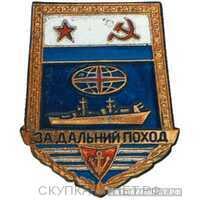 Знак «За дальний поход» Тип 2. Для экипажей надводных кораблей, фото 1