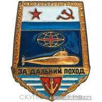 Знак «За дальний поход» Тип 2. Для экипажей подводных лодок, фото 1