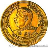 Золотая медаль «Артиллерийсткая радиотехническая академия», фото 1