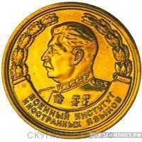 Золотая медаль «Военный институт иностранных языков», фото 1