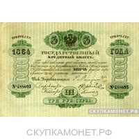 3 рубля серебром 1843-1865, фото 1